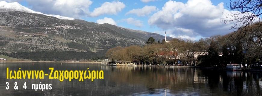 Ιωάννινα - Ζαγοροχώρια από Θεσσαλονίκη
