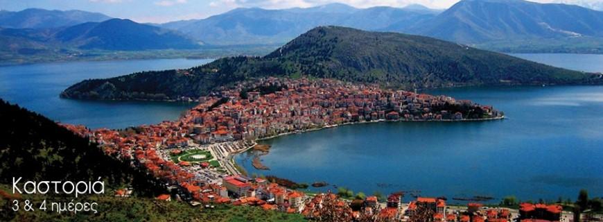 Εκδρομή στην Καστοριά από Θεσσαλονίκη